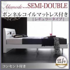 すのこベッド セミダブル マットレス付き 木製 棚 コンセント付き セミダブルベッド スノコベッド スノコベット