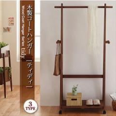 ハンガーラック 衣類収納 洋服掛け 木製コートハンガー  北欧 モダン 木製 カントリー シンプル
