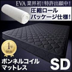 圧縮ロールパッケージ仕様のボンネルコイルマットレス【EVA】エヴァ セミダブル マットレスのみ