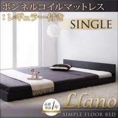 ベッド シングルベッド マットレス付き  ボンネルコイルマットレス:レギュラー付き フロアベッド シンプルヘッドボードロー