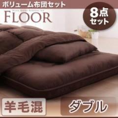 ボリューム布団6点セット【FLOOR 】フロア 羊毛...