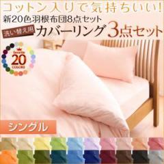 【カバーのみ】羽根布団8点セット洗い替え用布団...