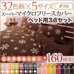 布団カバー ベッド用セット ダブル 家具 インテリア 布団カバー セット ダブルサイズ ベッド用 スーパーマイクロフリースカバー