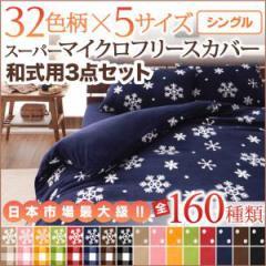 布団カバー 3点セット シングル (和式用) 家具 インテリア オシャレ 激安