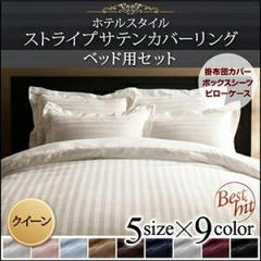 布団カバー クイーン 3点セット ベッド用セット クイーンサイズ ボックスシーツ 掛布団カバー ピローケース 3点セット 送料無料