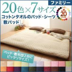 20色から選べる!ザブザブ洗えて気持ちいい!コットンタオルの敷パッド ファミリー