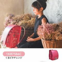 2018年1月入荷 ランドセル 2018 女の子用 くるピタチェンジ 当店限定販売 1kr7584c