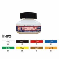 呉竹 ボード用インク 60ml 赤 ECF131-020 PIV1103