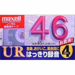 日立マクセル カセットテープ UR-46L 4P