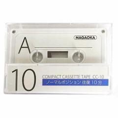 ナガオカ 10分テープ CC-10