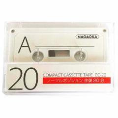 ナガオカ 20分テープ CC-20