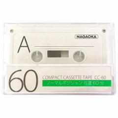 ナガオカ 60分テープ CC-60