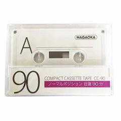ナガオカ カセットテープ CC-90 カセットテープ 90分