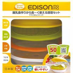 ビリーブ エジソン 離乳食調理セット ママごはんつくって 月齢に合わせたオリジナルの50レシピ付
