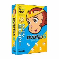 ジャングル DVDFab6 DVD コピー JP004471(代引不可)