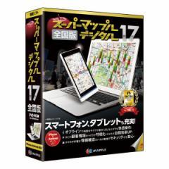 昭文社 スーパーマップル・デジタル 17全国版 994714(代引不可)