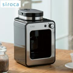 siroca シロカ STC-401 全自動コーヒーメーカー ガラスタイプ 全自動コーヒーマシン【送料無料】