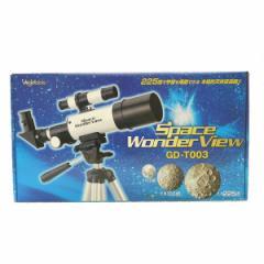 ベジタブル スペースワンダービュー 望遠鏡 GD-T003