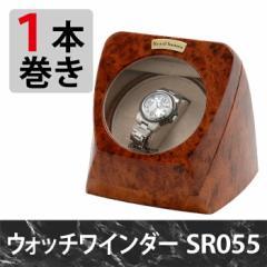 ロイヤルハウゼン Royal hausen ウォッチワインダー ワインディングマシーン 1本巻き SR055 木目調 コレクションケース ディスプレイケー