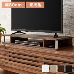 テレビ台 TV台 テレビボード ローボード 完成品 ちょい足しラック 高さ調整 高さ調節 幅80 ブラック(代引不可)【送料無料】