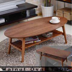 ウォールナットテーブル 折りたたみテーブル ローテーブル センターテーブル シンプル ウォールナット オーバル(代引不可)【送料無料】