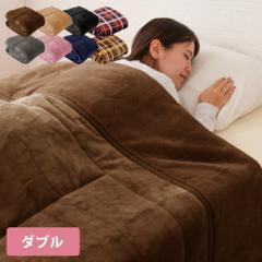 2枚合わせ毛布 中綿入り ダブル マイクロファイバー 毛布 布団【送料無料】