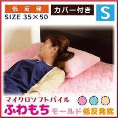 まくら ふんわりモールド低反発枕 35×50cm マイクロパイル 低反発ウレタン 低反発枕 ピロー(代引不可)【送料無料】