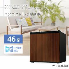 冷蔵庫 Aspility 46L 1ドア WR-1046WD ダークウッド 木目調 コンパクト 小型 ミニ冷蔵庫 一人暮らし【送料無料】
