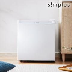 冷蔵庫 simplus シンプラス 46L 1ドア冷蔵庫 SP-146L コンパクト 小型 ミニ冷蔵庫 ホワイト 一人暮らし