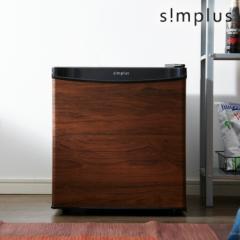 冷蔵庫 simplus シンプラス 46L 1ドア冷蔵庫 SP-146L-WD コンパクト 小型 ミニ冷蔵庫 ダークウッド 木目調 一人暮らし