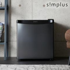 冷蔵庫 simplus シンプラス 46L 1ドア冷蔵庫 コンパクト 小型 ミニ冷蔵庫 ブラック SP-46L1-BK 一人暮らし