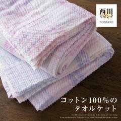 西川 タオルケット やさしい肌ざわり タオルケット 綿 コットン 100% 140x190 シングルサイズ【送料無料】