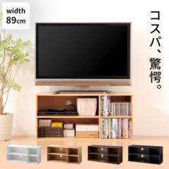 TVラック 89 テレビ台 ボード TVボード 収納 テレビラック テレビボード 木製 シンプル【送料無料】