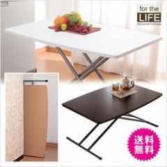 木製昇降式フリーテーブル テーブル ローテーブル リフティングテーブル 高さ調節 らくらく昇降式フリーテーブル(代引不可)【送料無料】