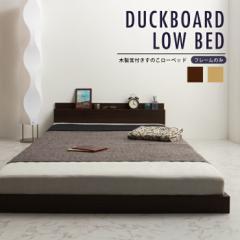 ベッド ローベッド ベッドフレーム 木製 コンセント付き 宮付きヘッドボード ロータイプ 木製宮付すのこローベッド シングル(代引不可)【