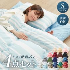 10色から選べる! 布団セット 寝具セット 組布団 掛け布団 掛布団 敷き布団 敷布団 枕 ふとん [届いたらすぐ眠れる!ほこりの出にくい布