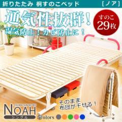 すのこベッド 折りたたみ シングル ベッド ベット bed 折りたたみ式 桐すのこベッド ノア noah 木製ベッド スノコベッド すのこ 折りたた