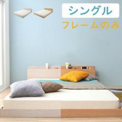ベッド シングル フレーム フロアベッド ローベッド 棚 コンセント Bellini ベリーニ フレームのみ