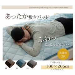 敷きパッド ベッドパット シングル フランネル やわらか 洗える ウォッシャブル 『ベレッサ』 グレー 100×205cm(代引不可)【送料無料】
