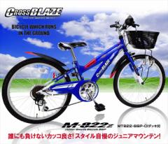 マイパラス 自転車 マウンテンバイク 22インチ・6段ギア・CIデッキ付 M-822Z 子供用(代引不可)【送料無料】