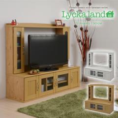 テレビ台 ハイタイプ Lycka land 壁面収納 テレビ台 ロータイプ 130cm幅(代引不可)【送料無料】