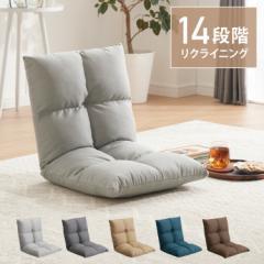 座椅子 座いす コンパクト チェア 椅子 リクライニング ブラウン ベージュ ピンク オレンジ ネイビー かわいい ソファ【送料無料】