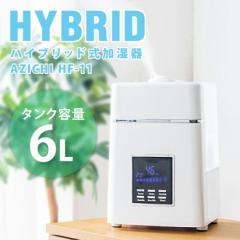 AZICHI ハイブリッド加湿器 超音波 スチーム おしゃれ HF-11【送料無料】