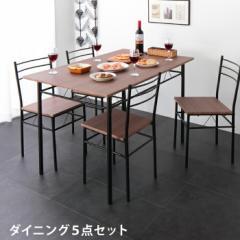 ダイニングテーブル 5点セット ダイニング5点セット 4人掛け 120cm幅 ダイニングセット リビング カフェ 北欧 レトロ おしゃれ(代引不可)