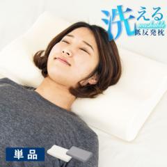 まくら 枕 低反発 低反発まくら 低反発ウレタン枕 アキレス 日本製 カバー付き 洗える ウォッシャブル 洗えるカバー 洗える枕(代引不可)