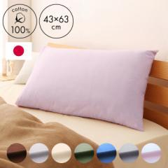枕カバー 国産綿100% 43x63 ピローケース ピローカバー 枕 まくらカバー 洗える 日本製【送料無料】