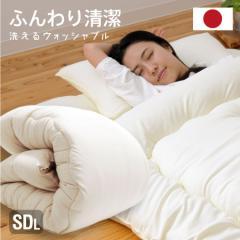 日本製 国産 掛け布団 掛けふとん セミダブル 洗える 洗える布団 ボリューム 掛布団 セミダブル 170×210(代引不可)【送料無料】