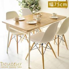 ダイニングテーブル Douceur(ドゥスール) 幅75cm AR-DTA40(代引不可)【送料無料】