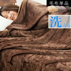 プレミアム毛布 140×200cm| シングル 冬物 寝具 毛布 ブランケット あったか 洗える ウォッシャブル 無地 シングルサイズ(代引不可)【送