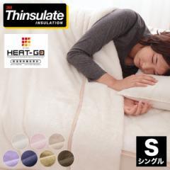 シンサレート あったか 毛布 シングル 抗菌防臭加工 洗える【送料無料】
